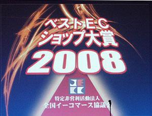 ベストECショップ大賞2008