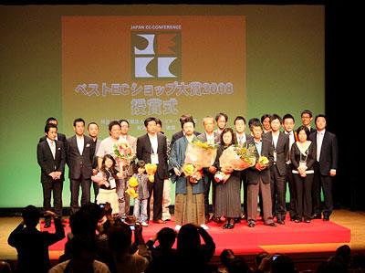 ベストECショップ大賞授賞式