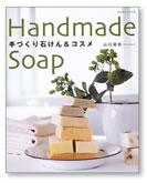 Handmade Soap手づくり石けん&コスメ