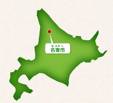 北海道名寄産