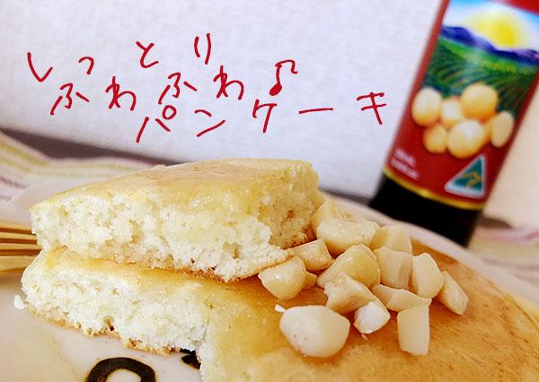 マカダミアパンケーキ