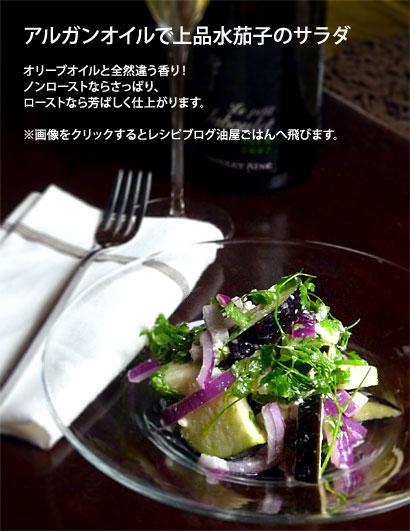 アルガンオイルのサラダ