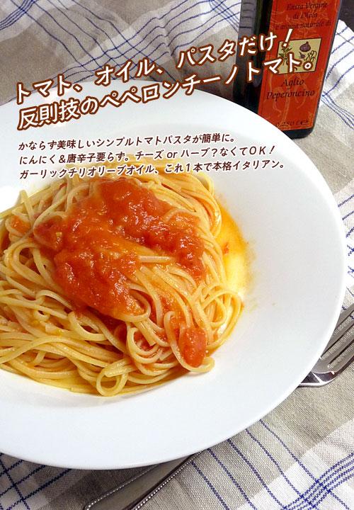 ぺペロントマト