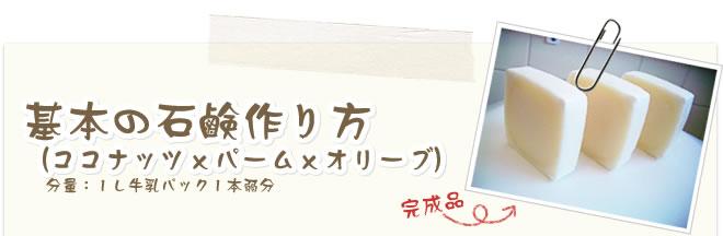 基本の石鹸作り方(ココナッツ×パーム×オリーブ)